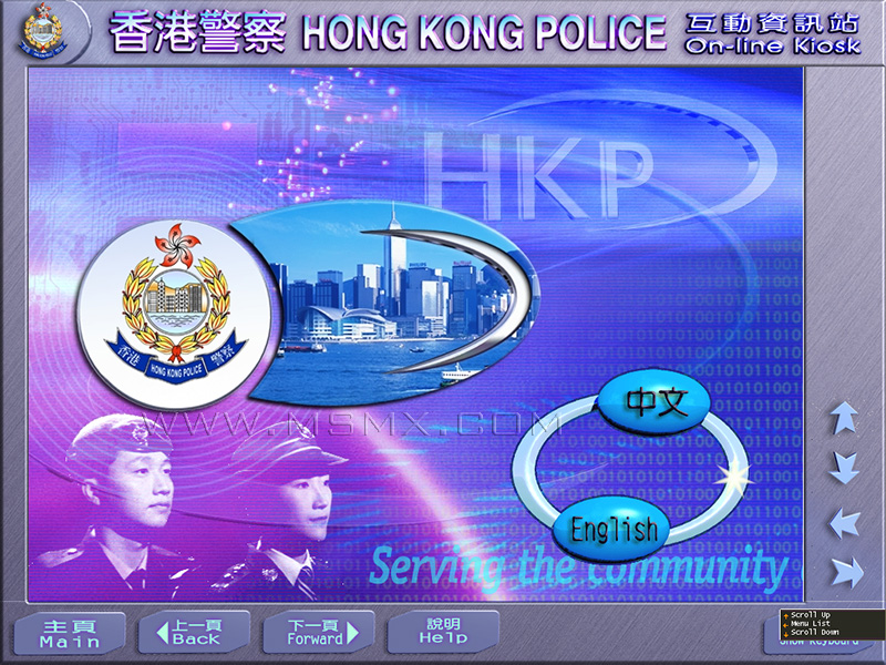 Hong Kong Police Force 香港警務處